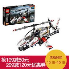 乐高(LEGO) 42057 科技系列 超轻量直升机 *2件  券后190元包邮