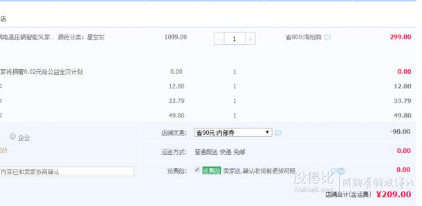 ¥209 九阳 电压力锅智能5L 209包邮