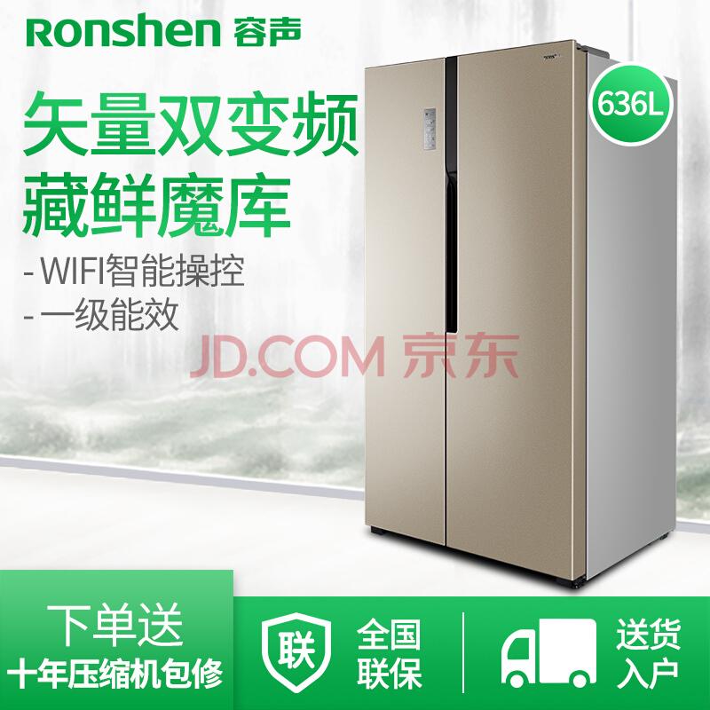 Ronshen 容声 BCD-636WD11HPA 对开门冰箱 636升3499元
