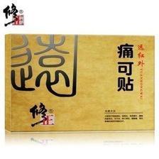 修正 远红外痛可贴 1盒6贴 哪里痛贴哪里 10.9元包邮 同款京东32.9元