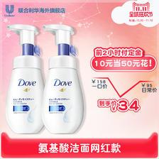 20日0点预售、历史新低: Dove 多芬 氨基酸泡沫洁面乳 160ml*2瓶 34元(10元定