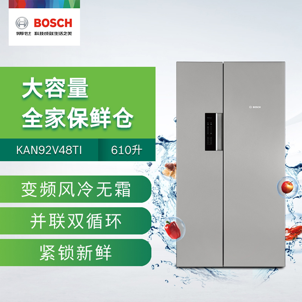 博世Bosch KAN92V48TI 610升变频 风冷无霜 对开门冰箱银色