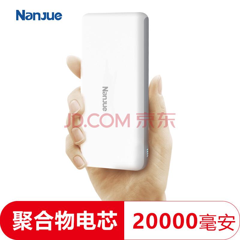 南爵 NANJUE S8P聚合物充电宝20000毫安智能移动电源大容量双usb输出苹果安卓加量版69元