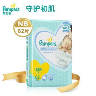 帮宝适(Pampers) 婴儿纸尿裤 NB62片 *2件 238元(合119元/件)