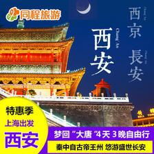 漫游古都: 上海-西安 4天自由行 869元起/人