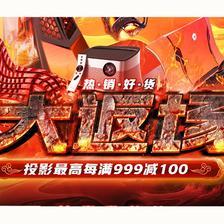 促销活动:京东电脑办公大返场 爆款电脑立减1111