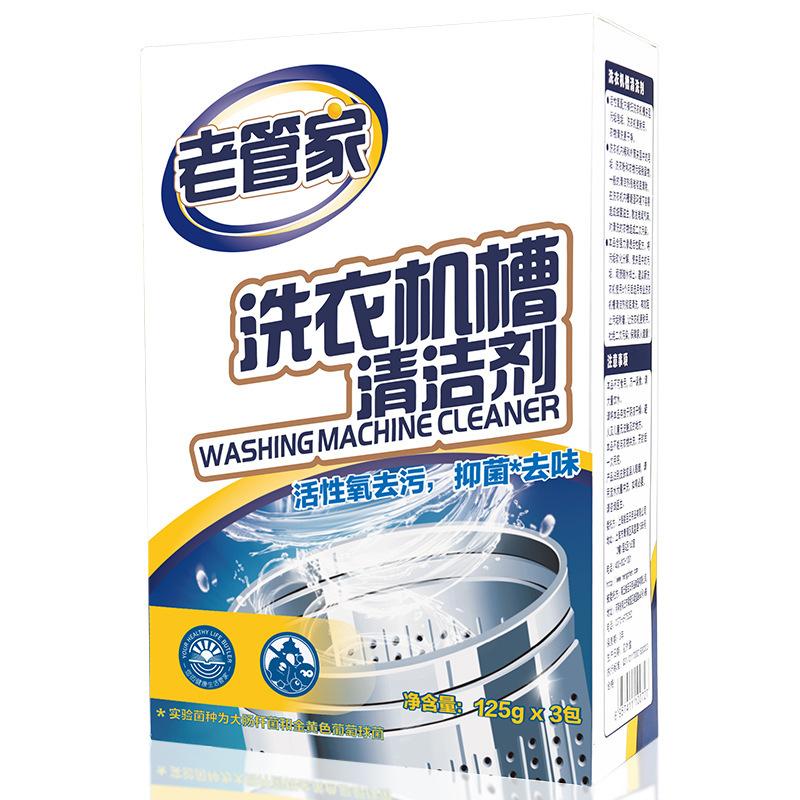 老管家 洗衣机槽清洗剂 125g*3袋  券后9.8元