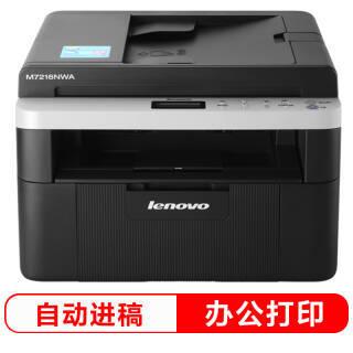 联想(Lenovo)M7216NWA 黑白激光三合一WiFi多功能一体机 (打印 复印 扫描) 1149元