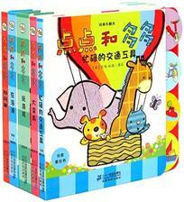 玩具乐翻天·点点和多多系列(第1辑):放风筝+大变身+玩游戏等(套装共5册) *2