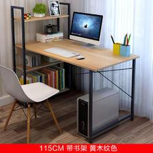 ¥129 匠林家私书桌电脑桌书架组合桌子(黄木纹 115cm)