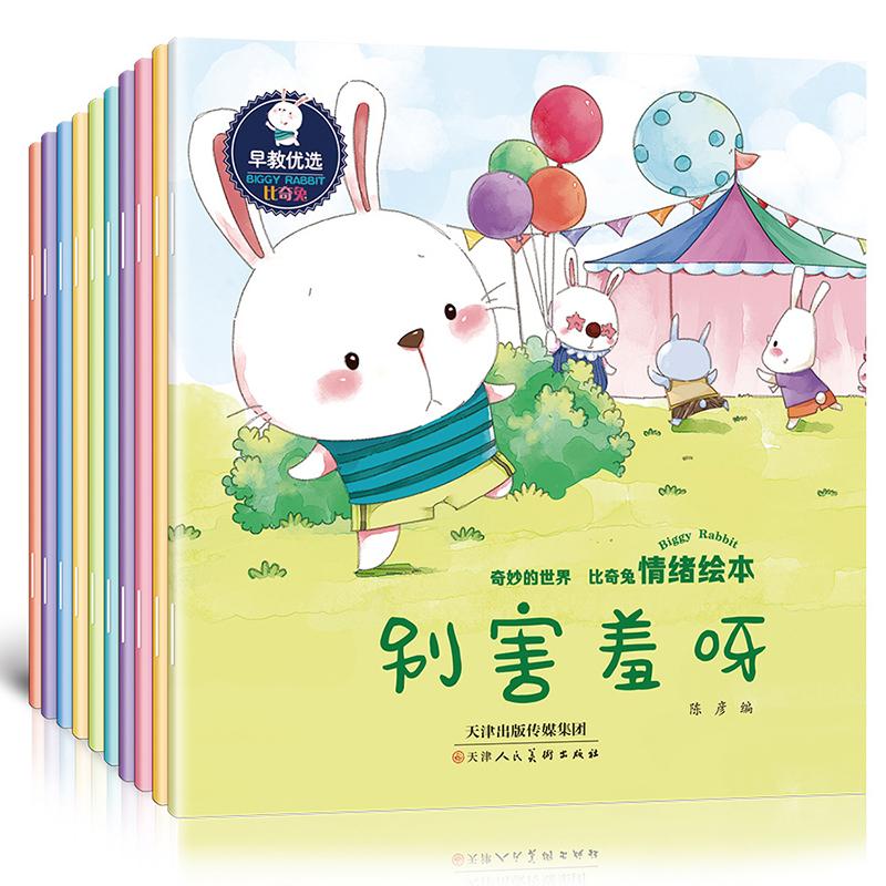 ¥9.9 《奇妙的世界 比奇兔情绪绘本》全10册