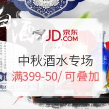 京东 中秋酒水品类活动 部分满188减100元,领券满399减50、满999减100元