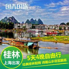 上海-桂林+阳朔 5天4晚自由行 894元/人起(券后)