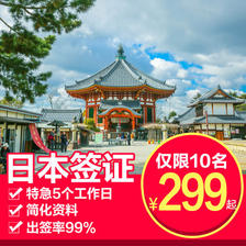 广州领区: 日本单次旅游签证 福建可办 178元起