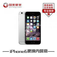 国美 iphone6手机更换内屏,上门维修!409元 已降60元