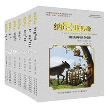 纳尼亚传奇(套装共7册) 43.68元