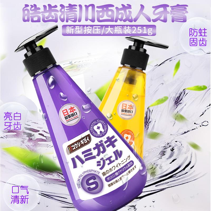 ¥19.8 日本 皓齿清泵装按压式牙膏单支装 19.8包邮