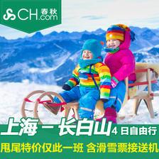 含元旦、春节班期: 上海-长白山4-5日自由行 3394元/人起
