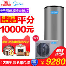 美的 RSJF-40/RDN3-300-(E2) 空气能热水器 300L 别墅专用 9280元 同款京东10480元