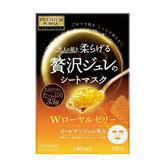 utena 佑天澜 PREMIUM PUReSA 蜂王浆强效保湿面膜 3片装 507日元,约30元