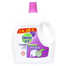 ¥29.9 滴露(Dettol)衣物除菌液舒缓薰衣草2.5L+1L家用衣物消毒液与洗衣液、柔