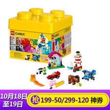 乐高(LEGO) 10692 经典创意系列积木盒 小号  券后184.2元包邮