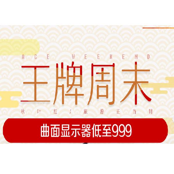促销活动:京东王牌周末手机专题促销活动 限时秒杀 爆款减价促销促销减