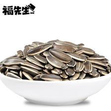 福先生 焦糖核桃味瓜子 1000g 16.8元包邮