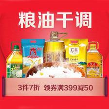 苏宁易购粮油年货节 方便速食任性低价! 2件5折/3件7折/满399减50/满599减100