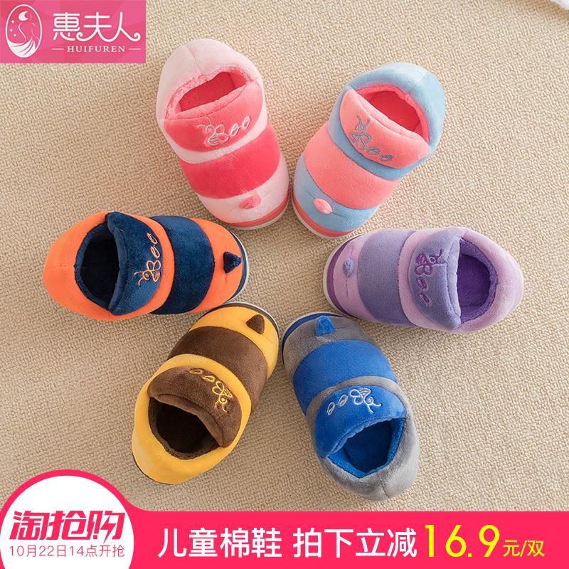¥23.9 惠夫人 小蜜蜂儿童棉拖鞋 13.9包邮(券+折)