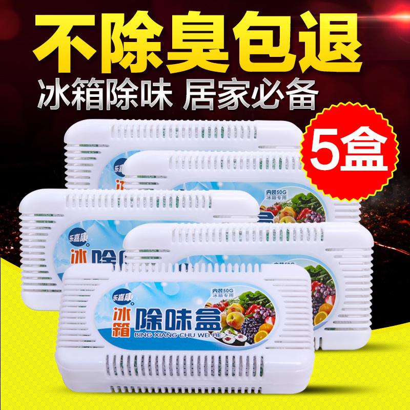 乐嘉康 冰箱除味盒 5盒装5.1元包邮