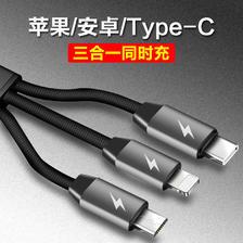 ¥9.9 数据线二合一 Type-c三合一速充