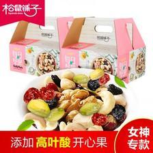 20元独家券!松鼠铺子 每日坚果 25g*30袋 营养必备 8.6折 ¥118