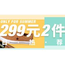 促销活动:有货商城假日热荐 限时299元2件