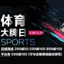 京东运动鞋服大牌日 阿迪耐克等全场直降好价 满299减50/满599减100/满899减150