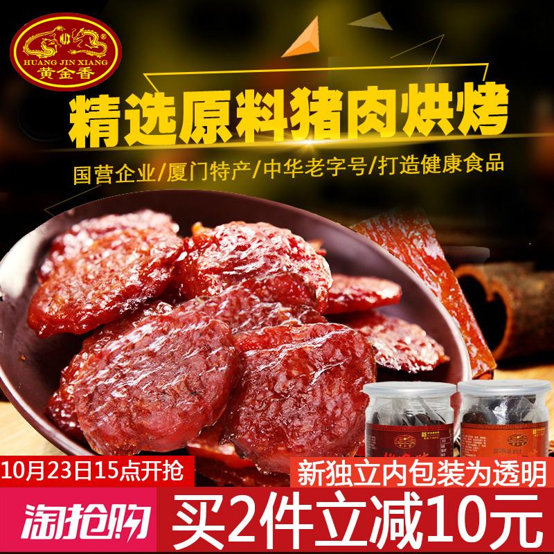 厦门特产!黄金香 金钱烧烤猪肉干130gX2罐 19.9元(29.9-10)