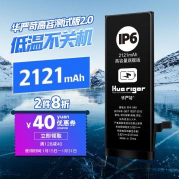 告别降频门!华严苛 苹果6/6s系列电池 多20%高容 2121~3325mAh 6.9折 ¥88