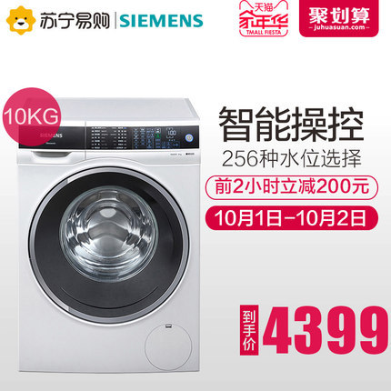 10月1日0点: SIEMENS 西门子XQG100-WM14U561HW 10公斤 滚筒洗衣机 (前两小时)4399元
