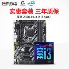 ¥1899包邮 Intel 英特尔 I3-8100搭技嘉Z370-HD3 主板cpu套装