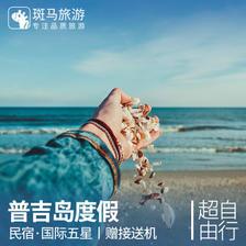 特价机票: 吉祥航空 上海-泰国普吉岛6天往返含税 3699元起/人