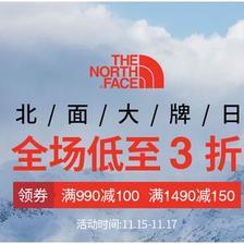 北面大牌日 全场低至3折 满990减100/满1490减150