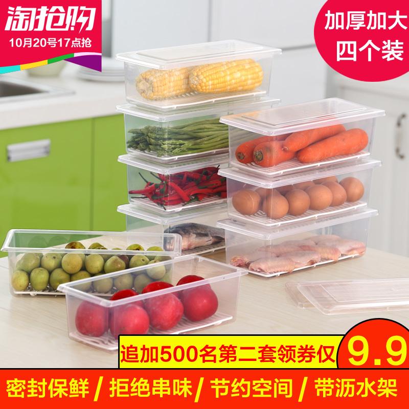 4个装 冰箱长方形塑料透明收纳保鲜盒¥19.9