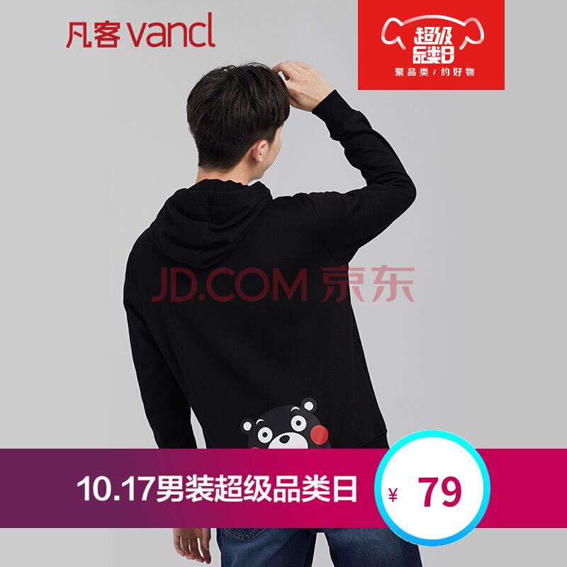 Vancl 凡客诚品 熊本熊系列 暖绒连帽男款卫衣 79元包邮(可399-100)