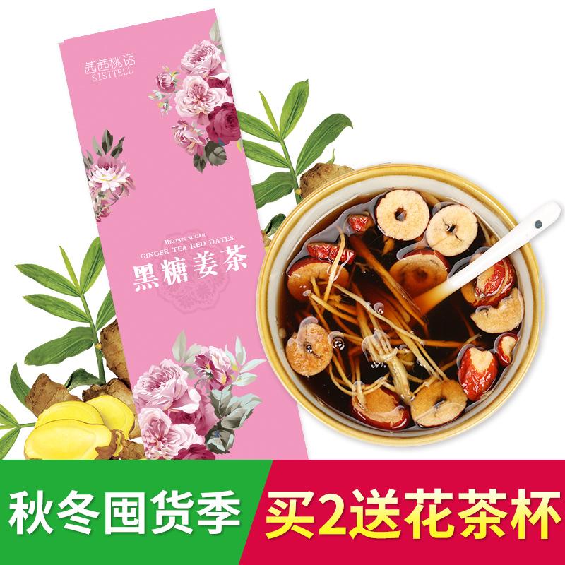 ¥19.8 玫瑰黑糖红枣姜茶礼盒装400g