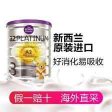 a2 艾尔 Platinum 白金版 婴儿配方奶粉 3段 900g 157.9元含税包邮