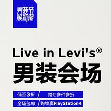 促销活动:京东男装节 Levi's李维斯男装会场 低至3折 跨店多件多折