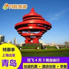 自由行: 上海-青岛4天3晚 619元起/人