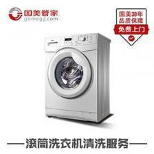 国美 滚筒洗衣机(免拆)上门 清洗服务78元 已降30元