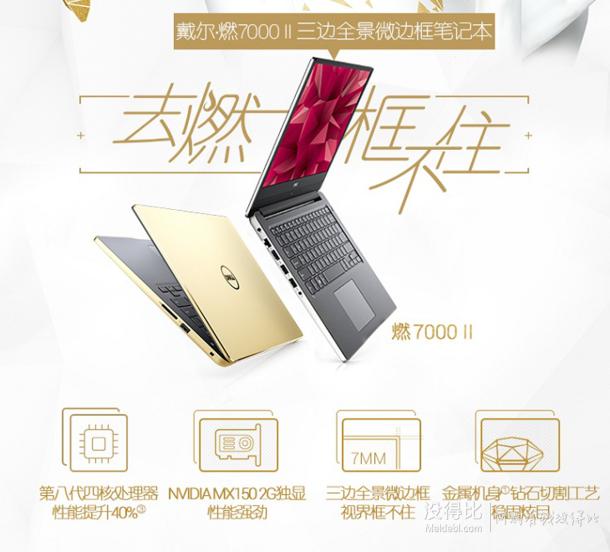 DELL 戴尔 灵越燃7000 II R1625S 14.0英寸 笔记本电脑(i7-8550U 8GBG 128GSSD+1TB MX150) 6198元包邮
