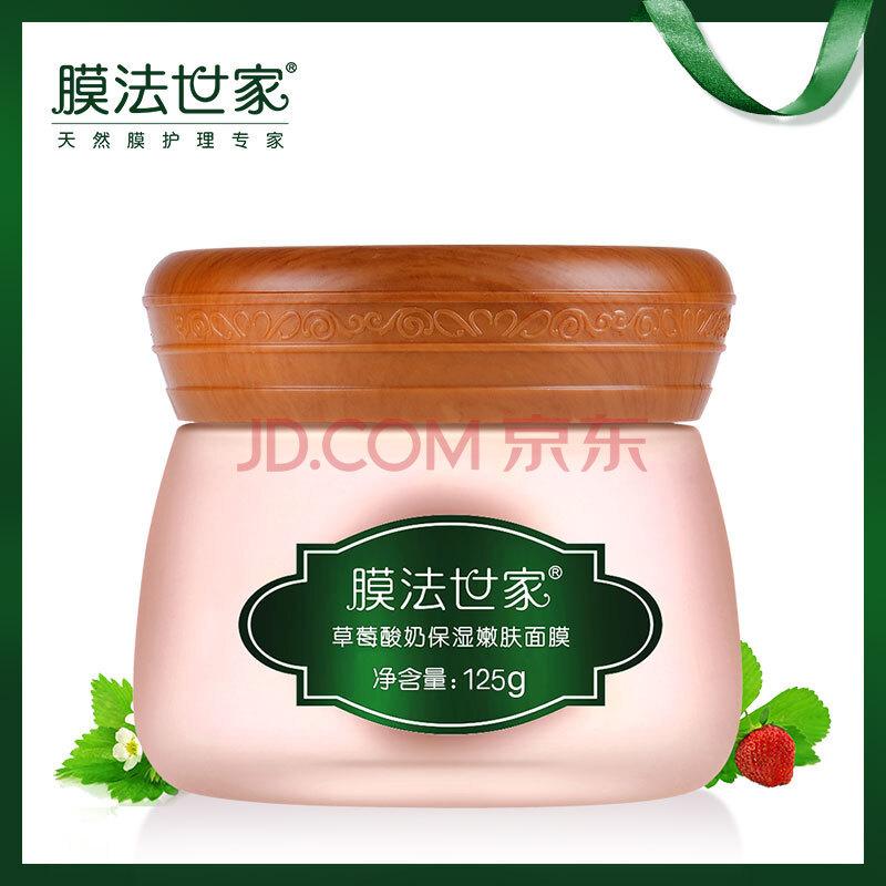 膜法世家 草莓酸奶面膜125g(滋养亮采 内外净澈 *3件139.7元(合46.57元/件)